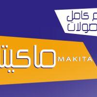 ابزار ماکیتا